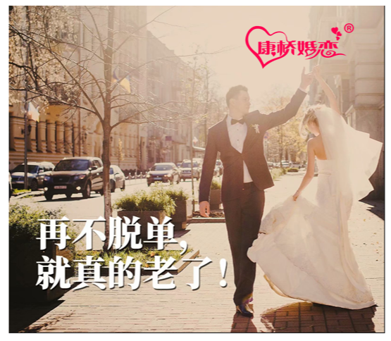 淄博活动 - 本硕博专场 康桥婚恋8分钟约会